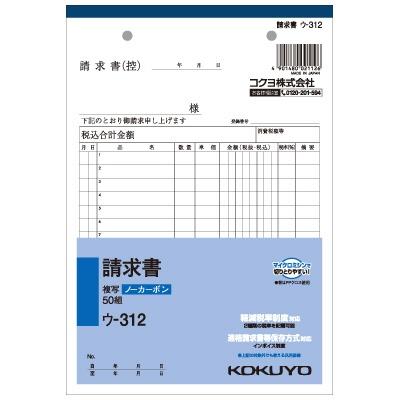 コクヨKOKUYONC複写簿ノーカーボン請求書A5タテ型15行50組ウ-312