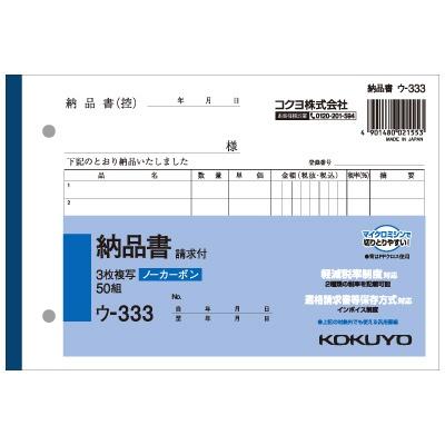 コクヨKOKUYONC複写簿ノーカーボン3枚納品書請求付きB6ヨコ型7行50組ウ-333