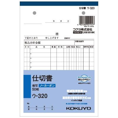 コクヨKOKUYONC複写簿ノーカーボン仕切書B6タテ型12行50組ウ-320