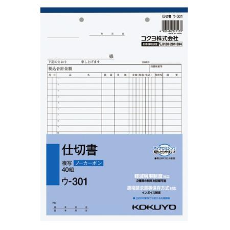 コクヨKOKUYONC複写簿ノーカーボン仕切書B5タテ型20行40組ウ-301