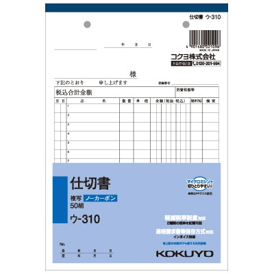 コクヨKOKUYONC複写簿ノーカーボン仕切書A5タテ型15行50組ウ-310