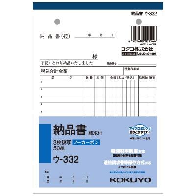 コクヨKOKUYONC複写簿ノーカーボン3枚納品書請求付きB6タテ型12行50組ウ-332