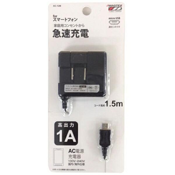 モバイルライフ[microUSB]ケーブル一体型AC充電器1AブラックAC12MBK