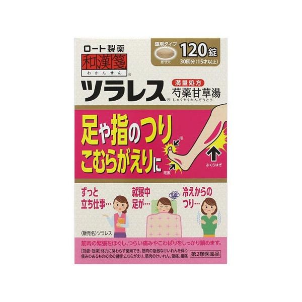 【第2類医薬品】和漢箋ツラレス(120錠)【wtmedi】ロート製薬ROHTO
