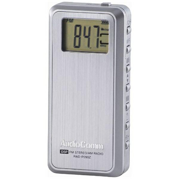 オーム電機OHMELECTRIC携帯ラジオAudioCommRAD-P090Z[AM/FM/ワイドFM対応][RADP090Z]