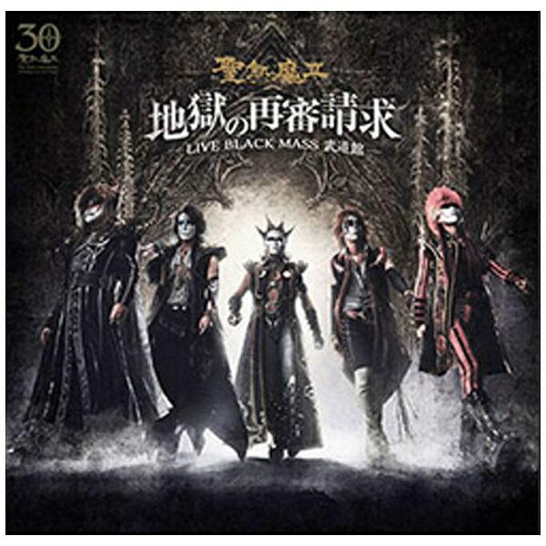 ソニーミュージックマーケティング聖飢魔II/地獄の再審請求-LIVEBLACKMASS武道館-【CD】