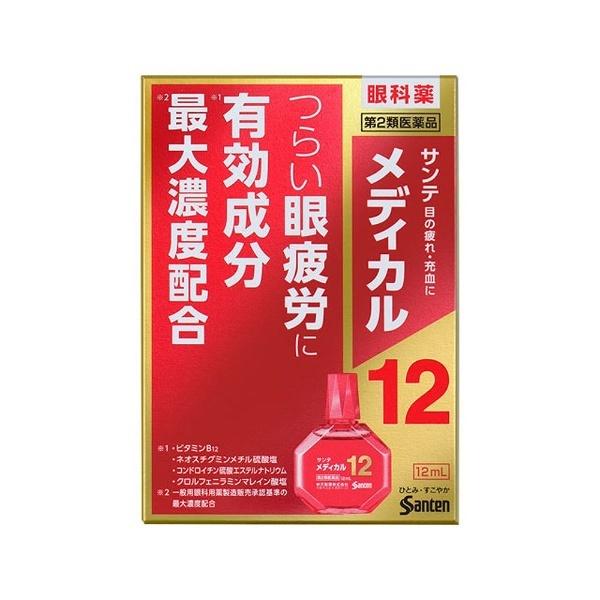 【第2類医薬品】サンテメディカル12(12mL)【wtmedi】参天製薬santen