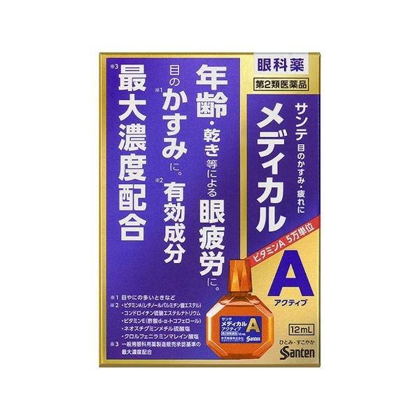 【第2類医薬品】サンテメディカルアクティブ(12mL)【wtmedi】参天製薬santen