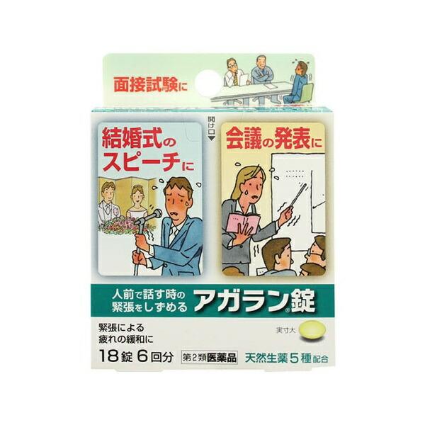 【第2類医薬品】アガラン錠(18錠)【wtmedi】日本臓器製薬NipponZokiPharmaceutical