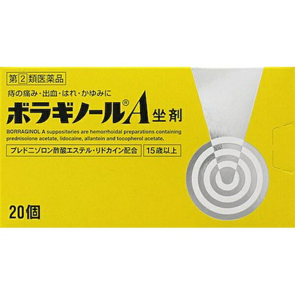 【第(2)類医薬品】ボラギノールA坐剤(20個)武田コンシューマーヘルスケアTakedaConsumerHealthcareCompany