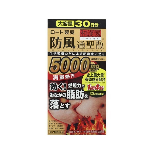 【第2類医薬品】新・ロート防風通聖散錠満量(360錠)【wtmedi】ロート製薬ROHTO