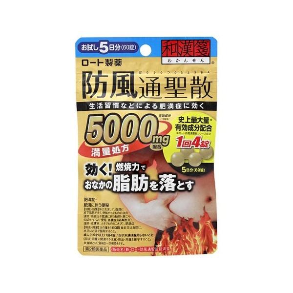 【第2類医薬品】新・ロート防風通聖散錠満量(60錠)【wtmedi】ロート製薬ROHTO