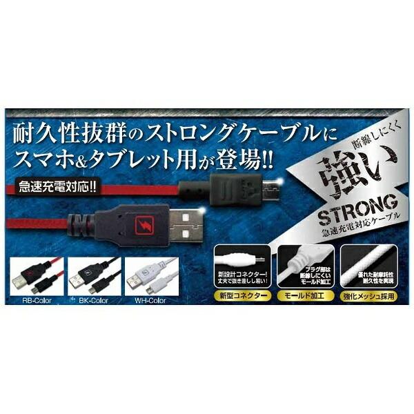 エアージェイair-J[microUSB]USBケーブル充電・転送2A(2m・ブラック)UKJ-STG2BK[2.0m]