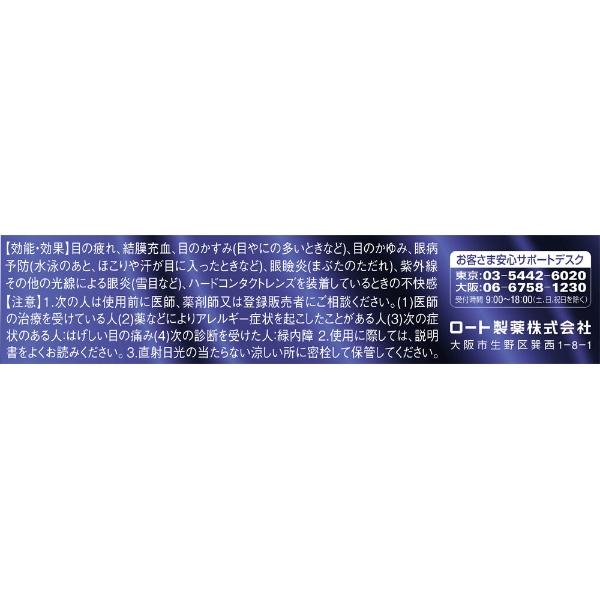 【第2類医薬品】Vロートプレミアム(15mL)【rb_pcp】ロート製薬ROHTO