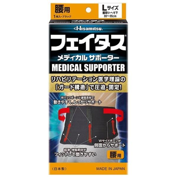 久光製薬Hisamitsuフェイタスメディカルサポーター腰用Lサイズ