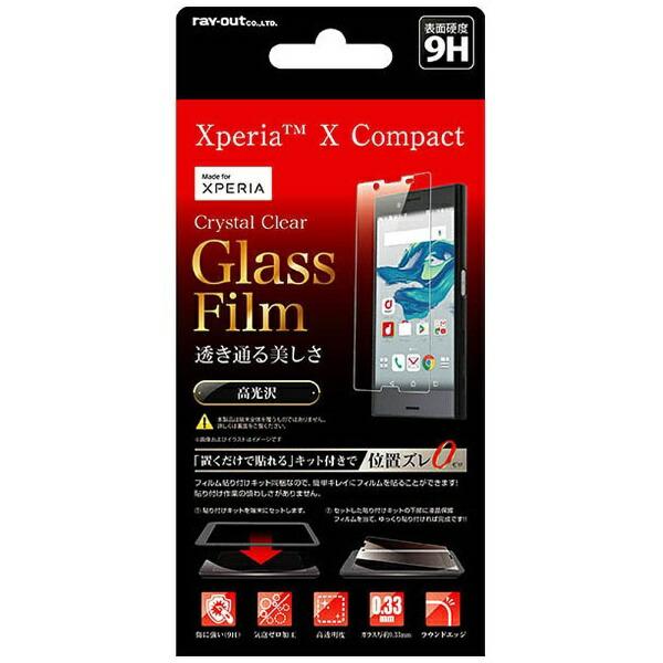 レイアウトrayoutXperiaXCompact用液晶保護ガラスフィルム9H光沢0.33mm貼付けキット付RT-RXPXCFG/CK