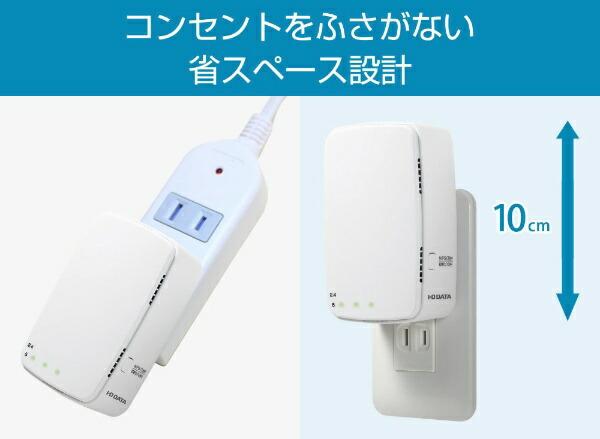 I-ODATAアイ・オー・データ無線LAN中継機(11ac/n/a867Mbps+11n/g/b300Mbps)WN-AC1167EXP[WNAC1167EXP]