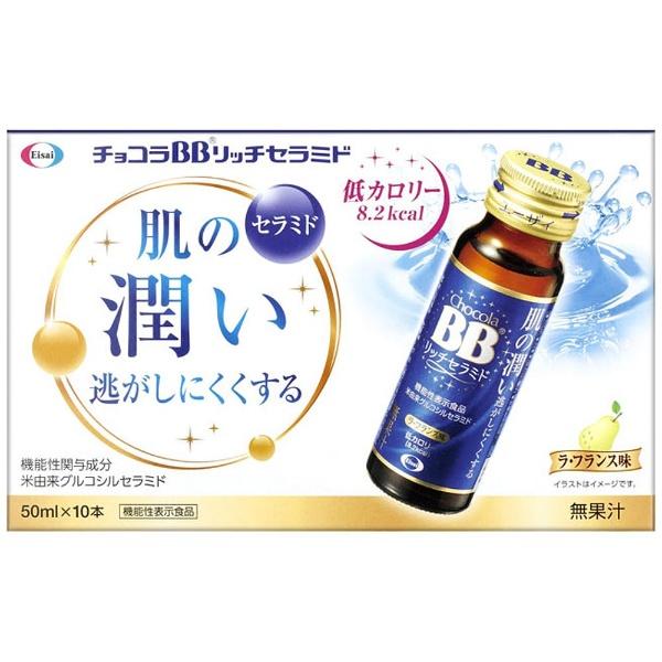 チョコラBBリッチセラミド(50mL×10本)エーザイEisai