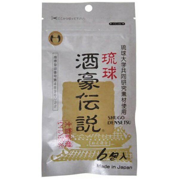 沖縄県保健食品開発共同組合酒豪伝説6包