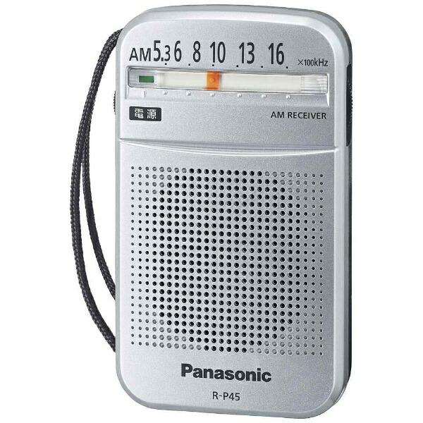パナソニックPanasonicR-P45携帯ラジオシルバー[AM][RP45S]panasonic