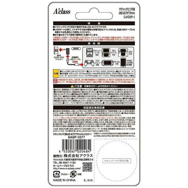 アクラスクラシックミニFC用USBACアダプタmini(レトロカラー)