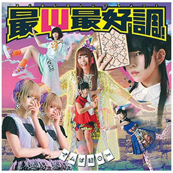 バップVAPでんぱ組.inc/最Ψ最好調!初回限定盤A【CD】