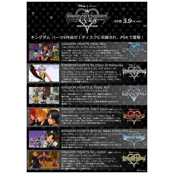 スクウェアエニックスSQUAREENIXキングダムハーツ-HD1.5+2.5リミックス-【PS4ゲームソフト】