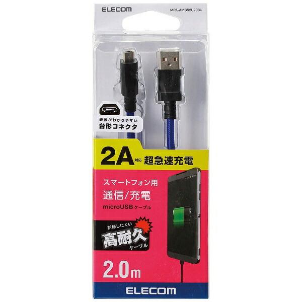 エレコムELECOM[microUSB]USBケーブル充電・転送2A(2m・ブルー)MPA-AMBS2U20BU[2.0m]