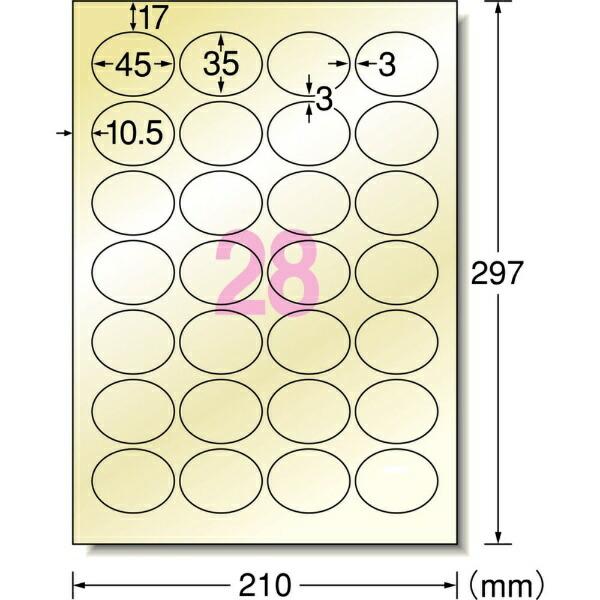 エーワンA-oneマルチラベルラベルシール楕円型インクジェットゴールド28293[A4/3シート/28面/光沢]【aoneC2009】