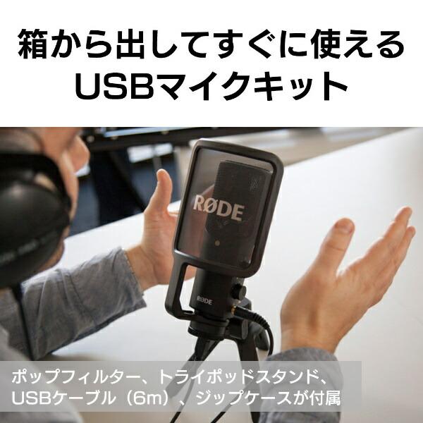 RODEロードUSB接続スタジオマイクロフォンNT-USB[NTUSB]