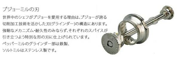 PEUGEOTプジョー900812/SMEソルトミル12cmNANCY(ナンシー)[900812SMEソルトミル]