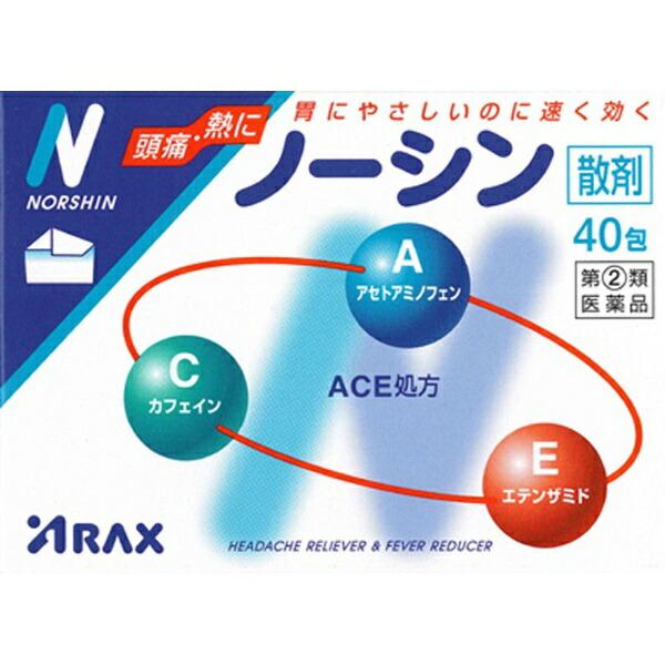 【第(2)類医薬品】ノーシン(40包)〔鎮痛剤〕アラクスARAX