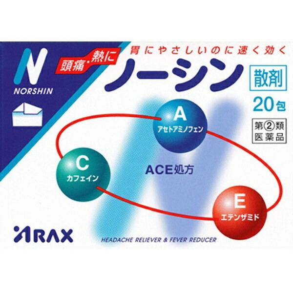 【第(2)類医薬品】ノーシン(20包)〔鎮痛剤〕アラクスARAX