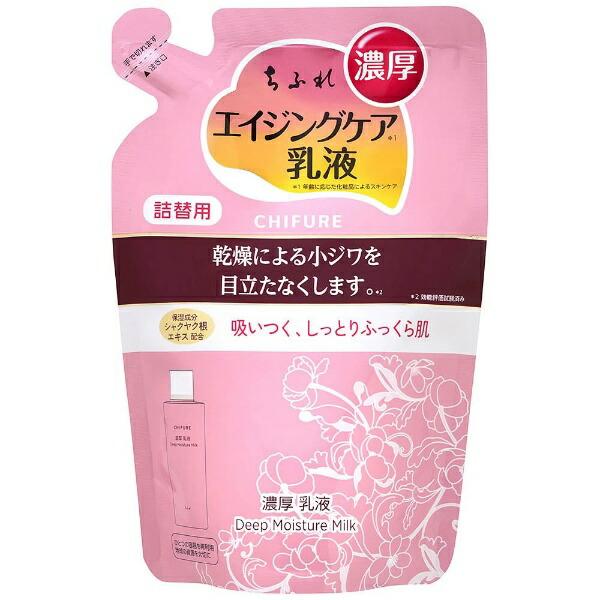 ちふれ化粧品濃厚乳液つめかえ用[乳液]【rb_pcp】