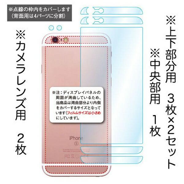 アスデックASDECiPhone6s/6用背面カバーフィルム光沢BF-IPN07G