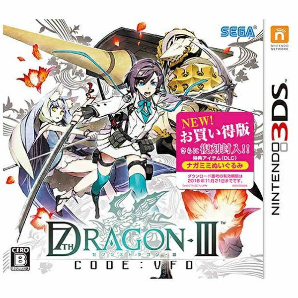 セガSEGAセブンスドラゴンIIIcode:VFDお買い得版【3DSゲームソフト】