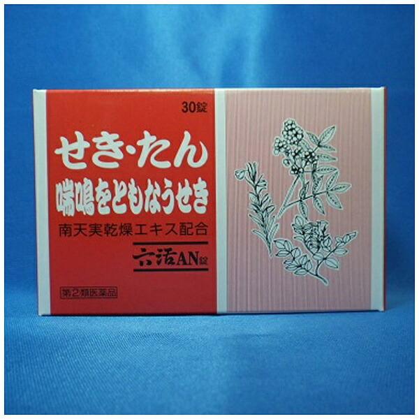 【第(2)類医薬品】六活AN錠(30錠)〔せき止め・去痰(きょたん)〕福地製薬