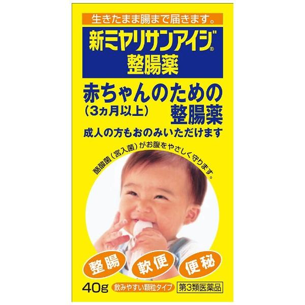 【第3類医薬品】新ミヤリサンアイジ整腸薬(40g)【wtmedi】ミヤリサン製薬