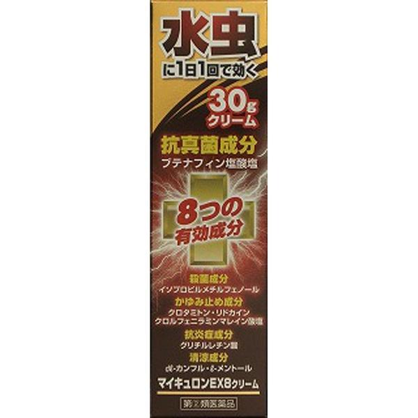 【第(2)類医薬品】マイキュロンEX8クリーム(30g)★セルフメディケーション税制対象商品万協製薬