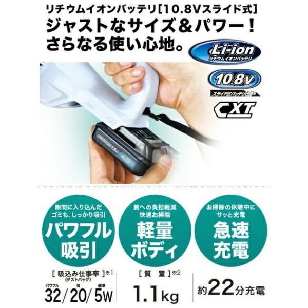 マキタMakitaCL107FDSHWスティッククリーナーMakita[紙パック式/コードレス][マキタコードレス掃除機]