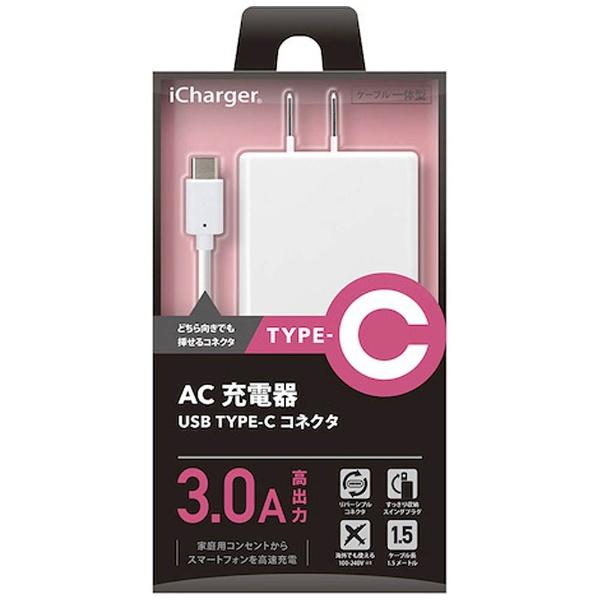 PGA[Type-C]ケーブル一体型AC充電器3A(1.5m・ホワイト)PG-CAC30A02WH
