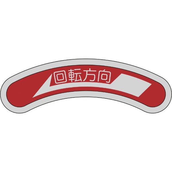 日本緑十字JAPANGREENCROSS緑十字機器銘板(矢印銘板)回転方向←(右矢印)15×80mmアルミ128100