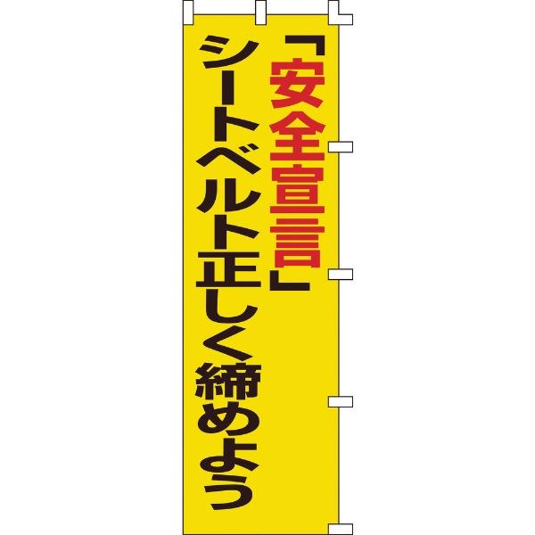 日本緑十字JAPANGREENCROSS緑十字のぼり旗「安全宣言」シートベルト正しく締めよう1500×450mm255005