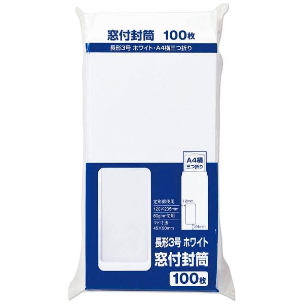 マルアイMARUAI[窓付封筒]長形3号(100枚)PWN-138Wホワイト