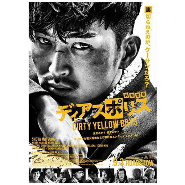 エイベックス・ピクチャーズavexpicturesディアスポリス-DIRTYYELLOWBOYS-【DVD】