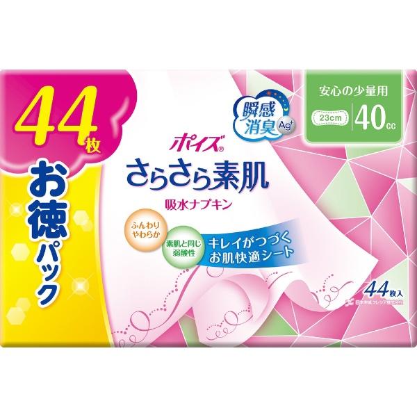 日本製紙クレシアcreciaPoise(ポイズ)ライナーさらさら吸水スリム安心の少量用お徳パック44枚入