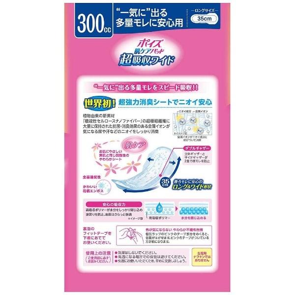 日本製紙クレシアcreciaポイズ肌ケアパッド超吸収ワイド女性用お徳パック18枚入