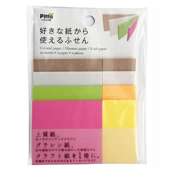クラスタージャパンClusterJapan好きな紙から使えるふせんパステル1P