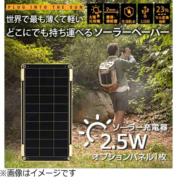 ROAロアソーラー充電器SolarPaper用追加ソーラーパネル(2.5W)YO8997[1ポート/ソーラーチャージャータイプ][YO8997]
