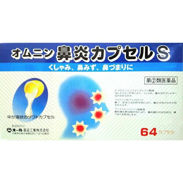 【第(2)類医薬品】オムニン鼻炎カプセルS(64カプセル)〔鼻炎薬〕オール薬品